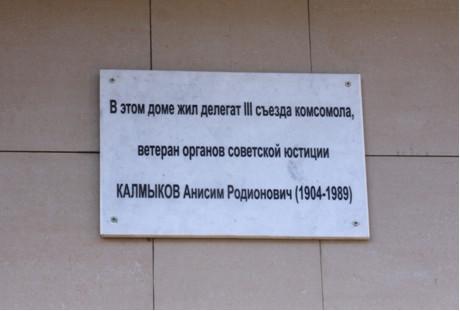 Мемориальная доска Анисиму Родионовичу Калмыкову Мемориальные доски Кургана