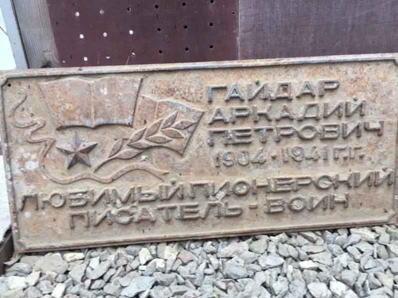 Мемориальная доска Аркадию Петровичу Гайдару Мемориальные доски Кургана