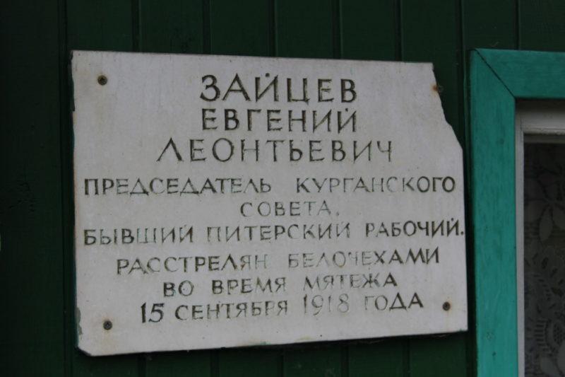 Мемориальная доска Евгению Леонтьевичу Зайцеву Мемориальные доски Кургана