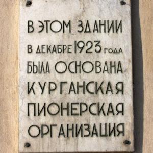 Мемориальная доска Курганской пионерской организации Мемориальные доски Кургана