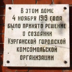 Мемориальная доска Курганской городской комсомольской организации Мемориальные доски Кургана