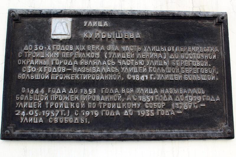 Мемориальная доска на улице Куйбышева Валериана Владимировича Мемориальные доски Кургана