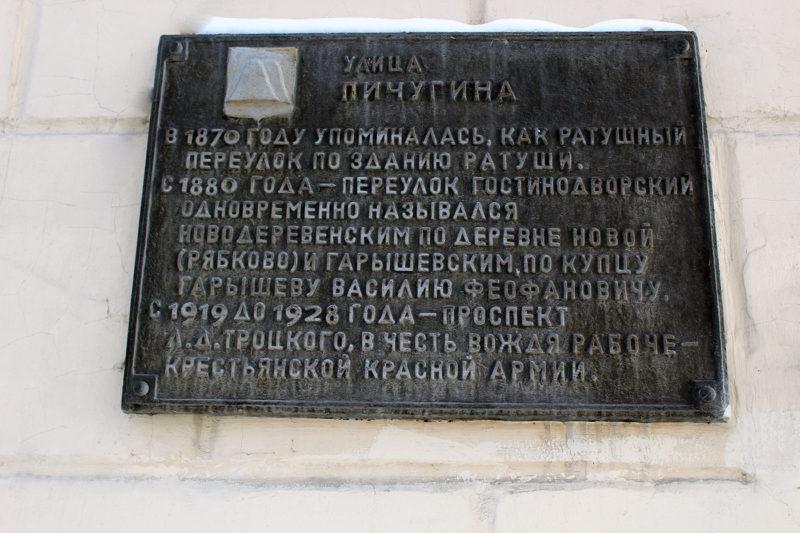 Мемориальная доска на улице Дмитрия Егоровича Пичугина Мемориальные доски Кургана