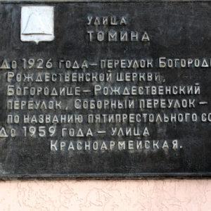 Мемориальная доска наулице Томина Николая Дмитриевича Мемориальные доски Кургана