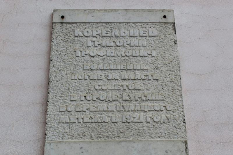 Мемориальная доска Григорию Трофимовичу Корельцеву Мемориальные доски Кургана
