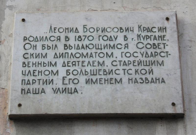 Мемориальная доска Леониду Борисовичу Красину Мемориальные доски Кургана