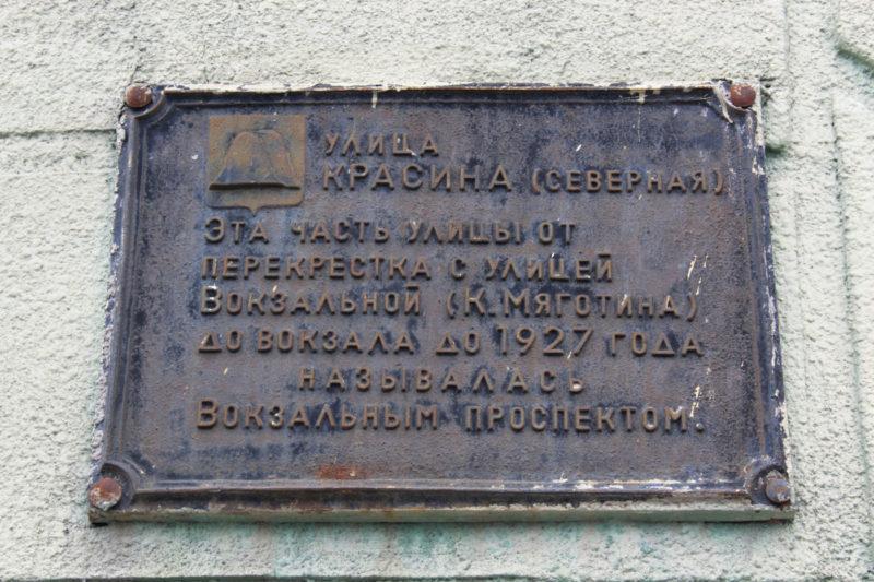 Мемориальная доска на улице Красина Леонида Борисовича Мемориальные доски Кургана