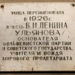 Мемориальная доска наулице Ленина Владимира Ильича Мемориальные доски Кургана