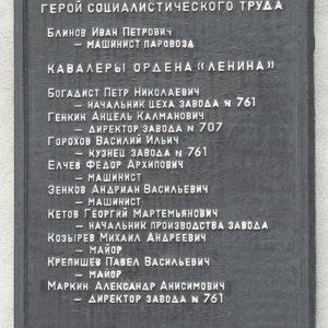 Мемориальная доска героям тыла Мемориальные доски Кургана