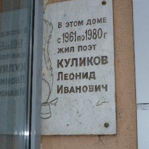 Мемориальная доска Леониду Ивановичу Куликову Мемориальные доски Кургана