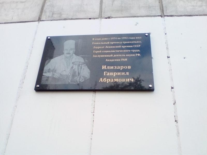 Мемориальная доска Гавриилу Абрамовичу Илизарову Мемориальные доски Кургана