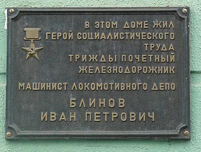 Мемориальная доска Ивану Петровичу Блинову Мемориальные доски Кургана