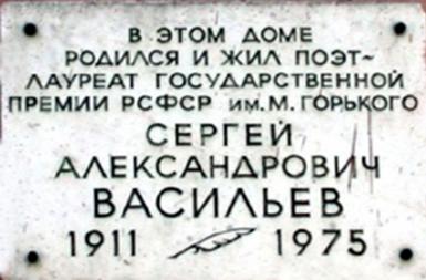 Мемориальная доска Сергею Александровичу Васильеву Мемориальные доски Кургана