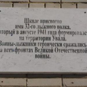 Мемориальная доска 32-му лыжному полку Мемориальные доски Кургана