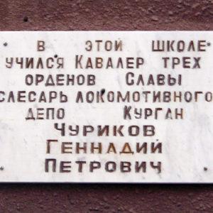 Мемориальная доска Геннадию Петровичу Чурикову Мемориальные доски Кургана