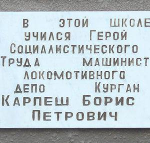 Мемориальная доска Борису Петровичу Карпешу Мемориальные доски Кургана