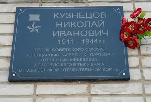 Мемориальная доска Николаю Ивановичу Кузнецову Мемориальные доски Кургана