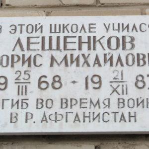 Мемориальная доска Борису Михайловичу Лещенкову Мемориальные доски Кургана