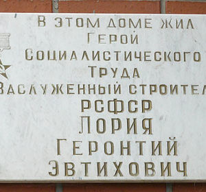 Мемориальная доска Геронтию Эвтиховичу Лорие Мемориальные доски Кургана