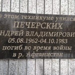 Мемориальная доска Андрею Владимировичу Печерских Мемориальные доски Кургана