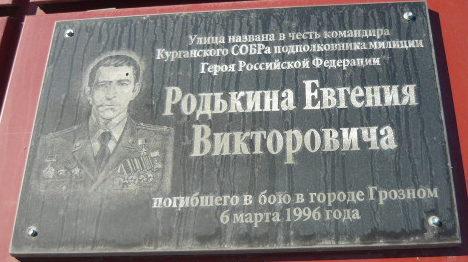 Мемориальная доска Евгению Викторовичу Родькину Мемориальные доски Кургана