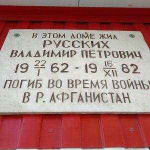Мемориальная доска Владимиру Петровичу Русских Мемориальные доски Кургана
