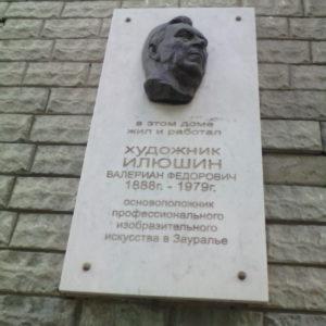 Мемориальная доска Валериану Федоровичу Илюшину Мемориальные доски Кургана