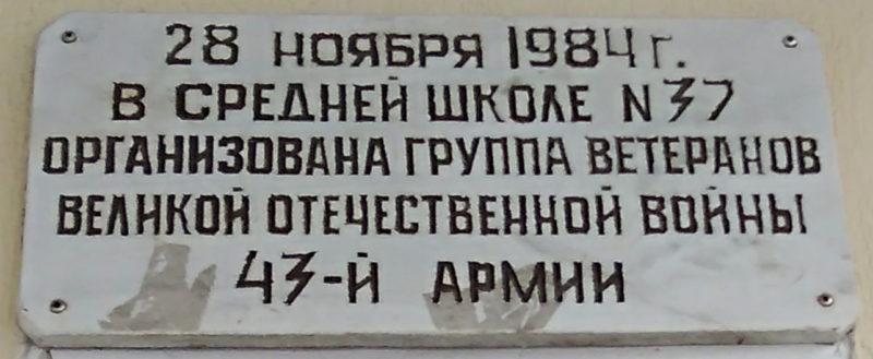 Мемориальная доска ветеранам 43-й армии Мемориальные доски Кургана