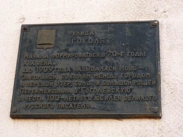 Мемориальная доска наулице Гоголя Николая Васильевича Мемориальные доски Кургана
