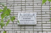 Мемориальная доска Алексею Михайловичу Пляхину Мемориальные доски Кургана