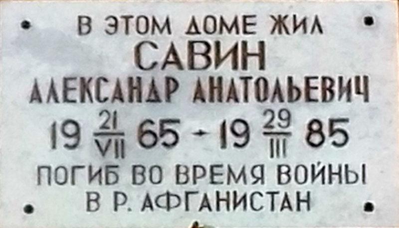 Мемориальная доска Александру Анатольевичу Савину Мемориальные доски Кургана