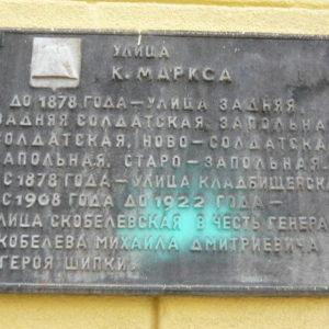 Мемориальная доска наулице Карла Маркса Мемориальные доски Кургана