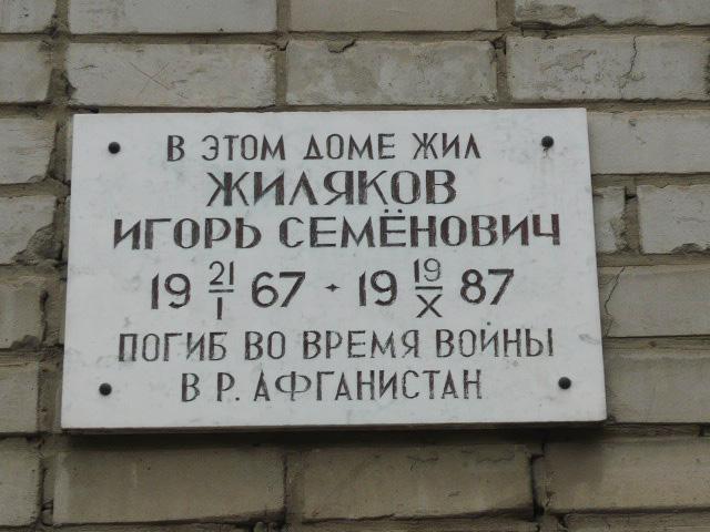 Мемориальная доска Игорю Семеновичу Жилякову Мемориальные доски Кургана