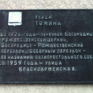 Мемориальная доска улице Николая Дмитриевича Томина Мемориальные доски Кургана