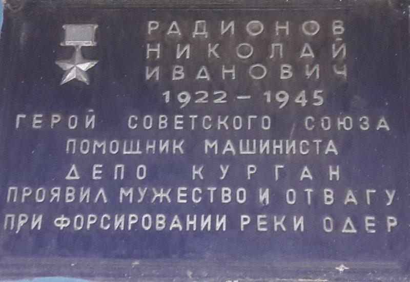 Мемориальная доска Николаю Ивановичу Радионову Мемориальные доски Кургана