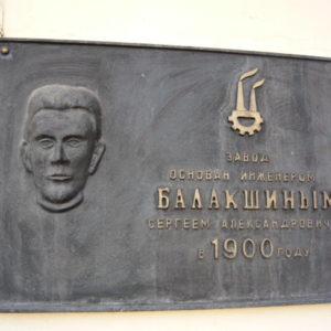 Мемориальная доска Сергею Александровичу Балакшину Мемориальные доски Кургана