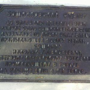 Мемориальная доска вБошняковском сквере Мемориальные доски Кургана