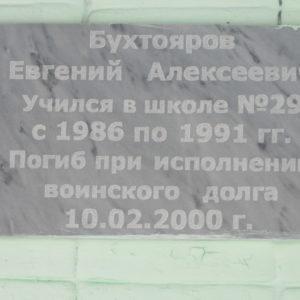 Мемориальная доска Евгению Алексеевичу Бухтоярову Мемориальные доски Кургана