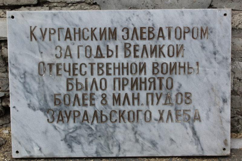 Мемориальная доска на элеваторе Мемориальные доски Кургана