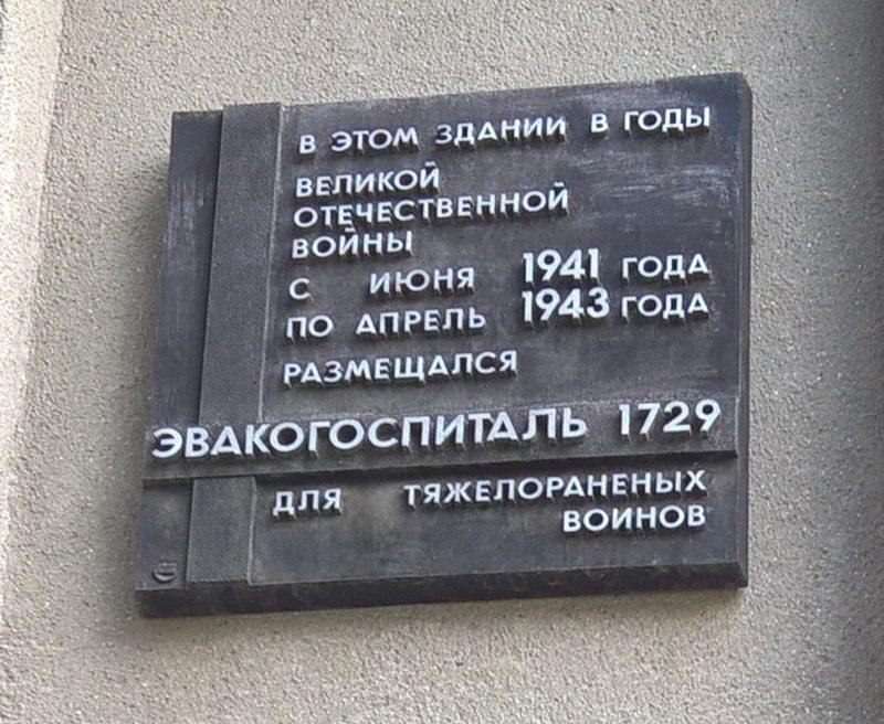 Мемориальная доска эвакогоспиталю №1729 Мемориальные доски Кургана