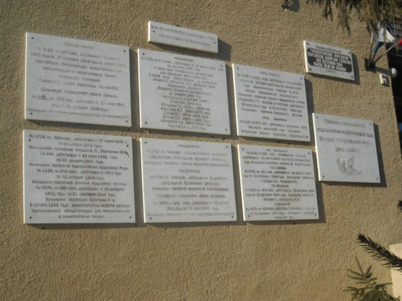 Мемориальные доски на госпитале ветеранов войн Мемориальные доски Кургана