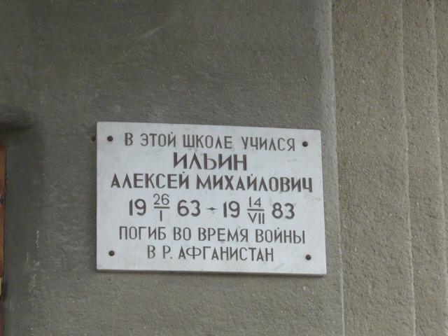 Мемориальная доска Алексею Михайловичу Ильину Мемориальные доски Кургана