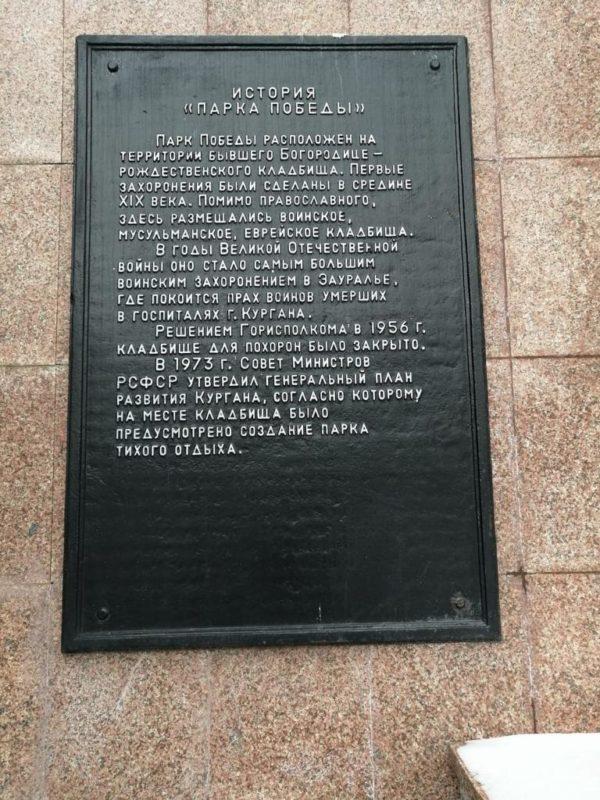 Мемориальная доска с историей парка Победы Мемориальные доски Кургана