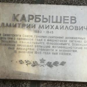 Мемориальная доска Дмитрию Михайловичу Карбышеву Мемориальные доски Кургана