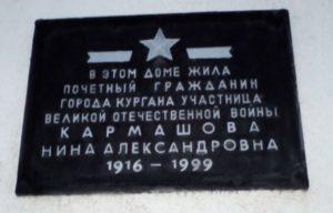 Мемориальная доска Нине Александровне Кармашовой Мемориальные доски Кургана