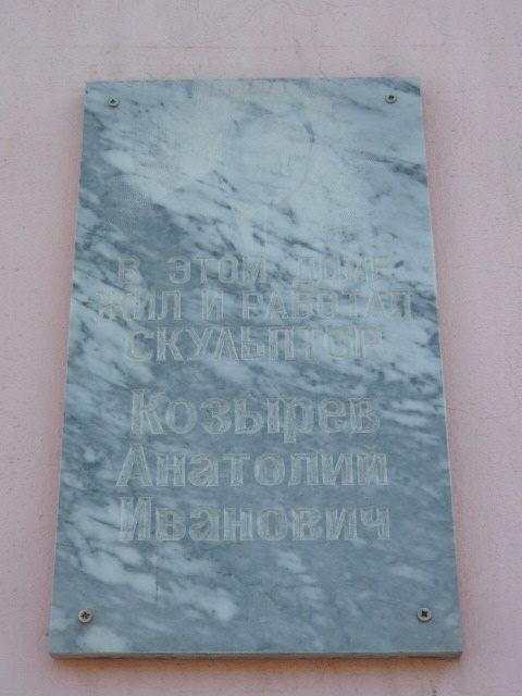 Мемориальная доска Анатолию Ивановичу Козыреву Мемориальные доски Кургана