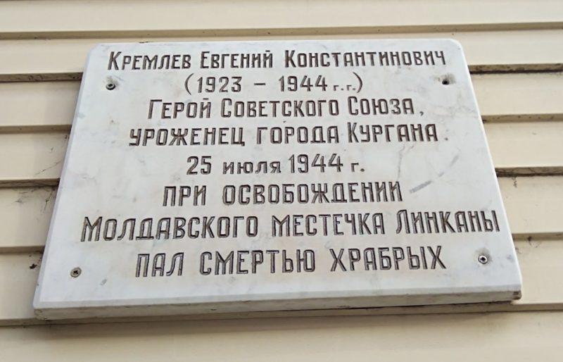 Мемориальная доска Евгению Константиновичу Кремлёву Мемориальные доски Кургана