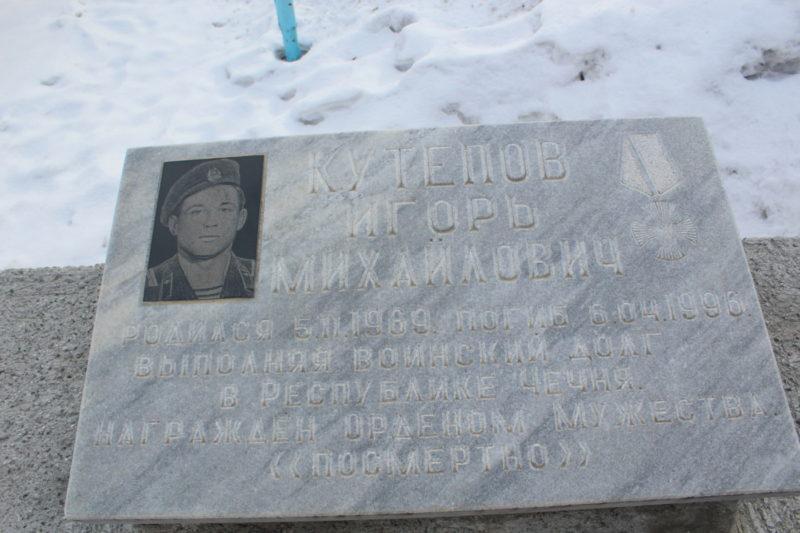 Мемориальная доска Игорю Михайловичу Кутепову Мемориальные доски Кургана