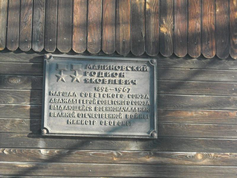 Мемориальная доска Родиону Яковлевичу Малиновскому Мемориальные доски Кургана