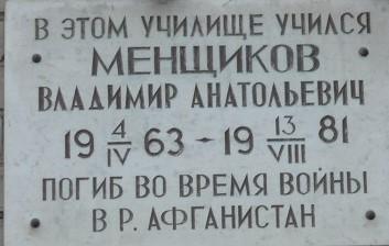 Мемориальная доска Владимиру Анатольевичу Менщикову Мемориальные доски Кургана